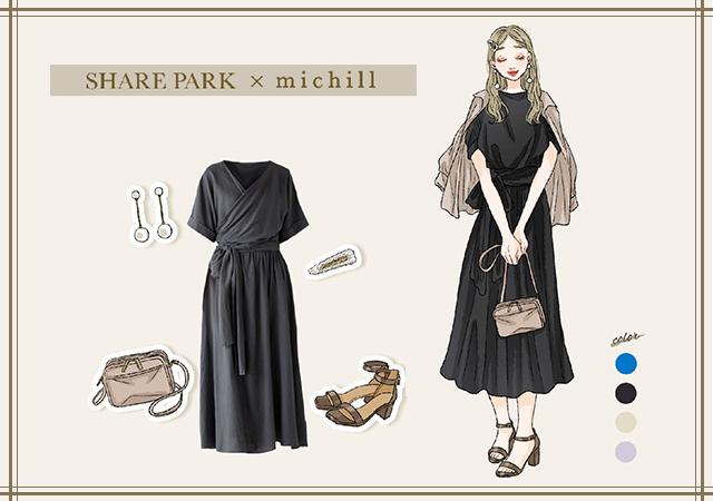 SHARE PARK 黒ワンピース コーディネート イラスト