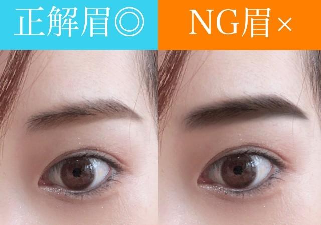 眉メイク 垢抜け眉 眉の描き方 OKメイク NGメイク