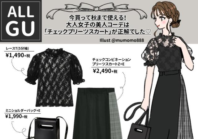 GU チェックプリーツスカート コーデ イラスト