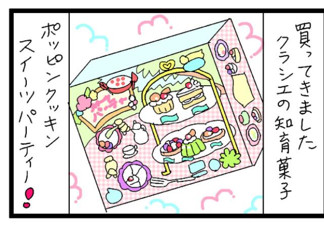 知育菓子 マンガ