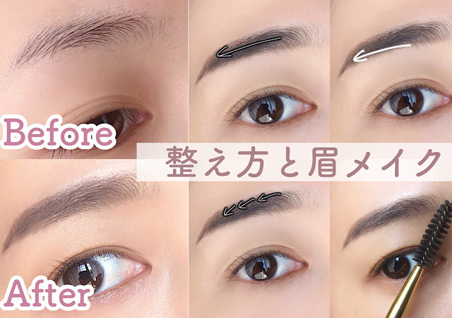 眉メイク 垢抜け眉 眉の描き方 眉の整え方