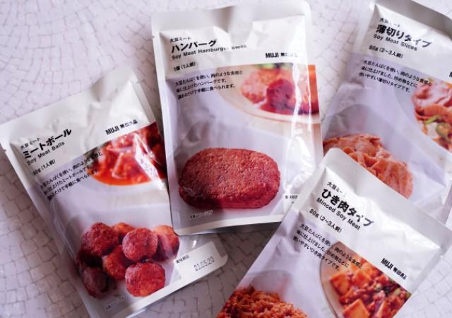 大豆ミート 無印良品 新商品
