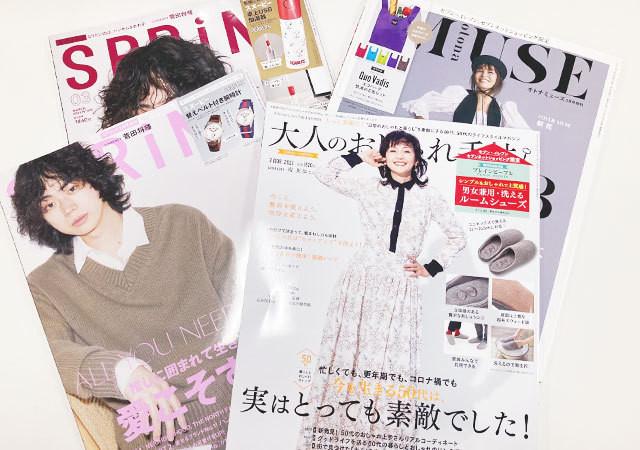 雑誌 2021年3月号 表紙 画像