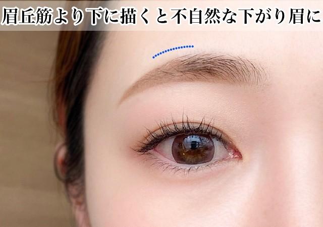 眉メイク 垢抜け眉 眉の描き方 30代