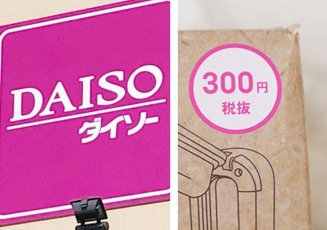 ダイソー 300円 画像