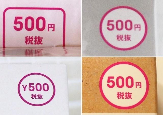 ダイソー 500円商品 画像