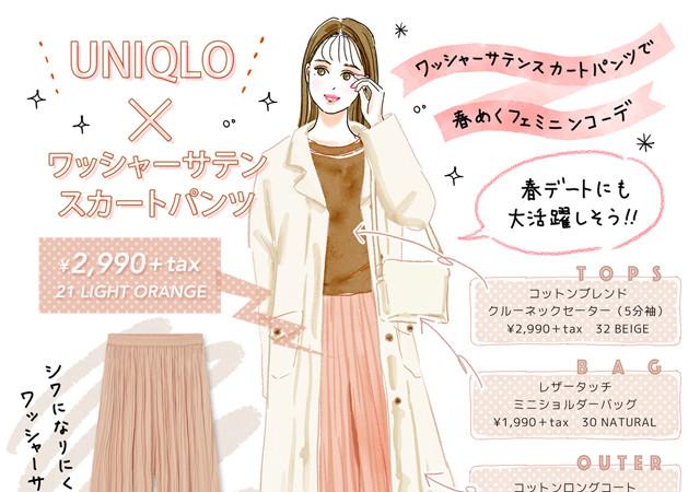UNIQLOユニクロ ワッシャーサテンスカートパンツ コーデイラスト 現物写真画像