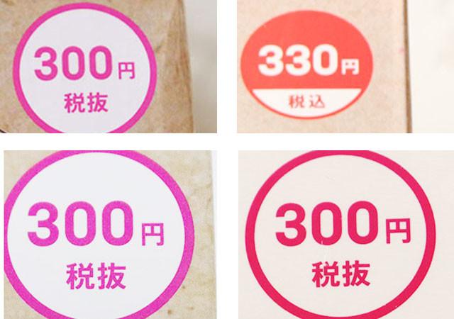 ダイソー 価格 300円 パッケージ