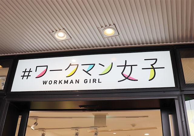 ワークマン女子 看板