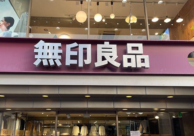 無印良品 店舗 写真