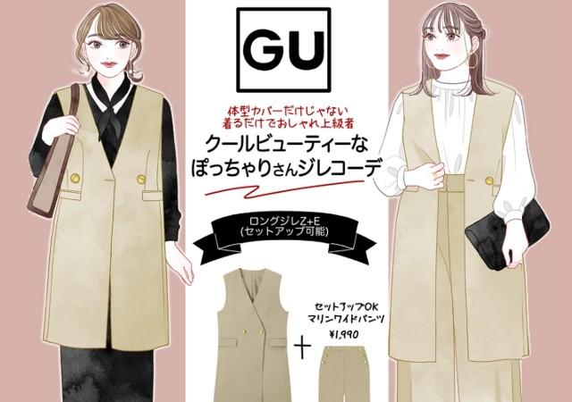 GU ロングジレZ+E(セットアップ可能) コーデイラスト 商品現物写真画像