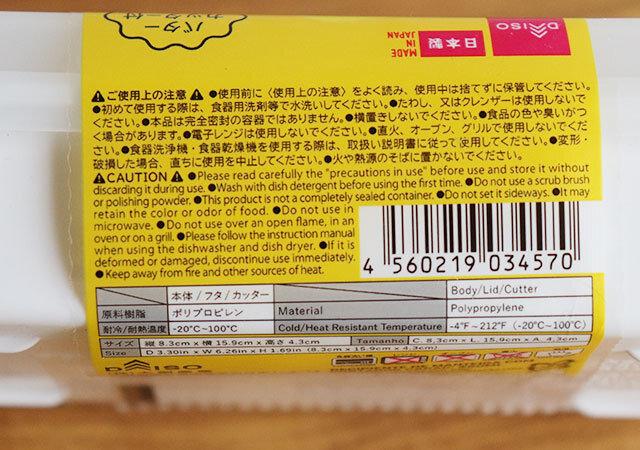 ダイソー バターケース パッケージ 詳細