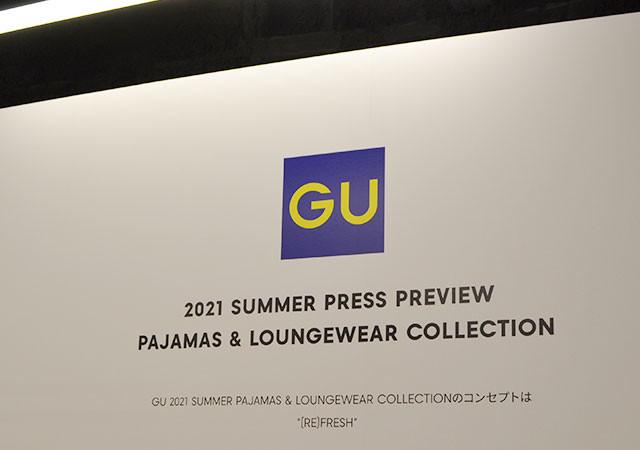 GU 展示会