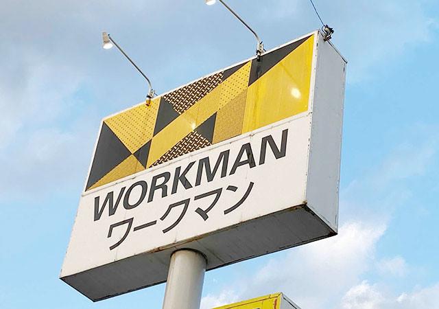 ワークマン 看板 店舗
