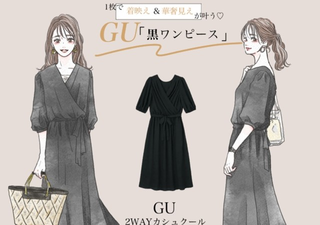 GU 2WAYカシュクールワンピース イラストコーデ 商品現物写真画像 黒ブラック