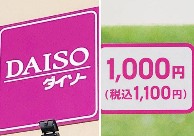 ダイソー 看板 店舗 価格表示 1,100円