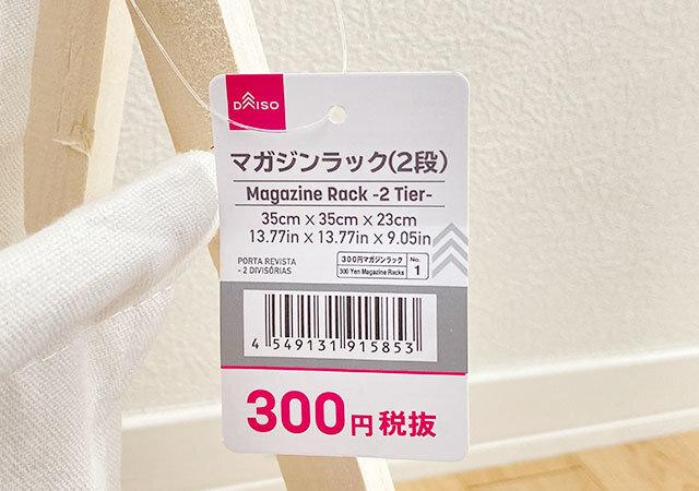 ダイソー マガジンラック 300円