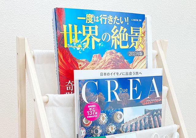 ダイソー マガジンラック 雑誌 収納グッズ