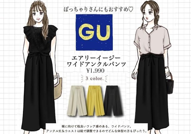 GU エアリーイージーワイドアンクルパンツ コーデイラスト 黒ブラック