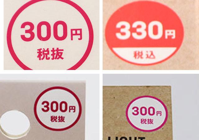 ダイソー 300円