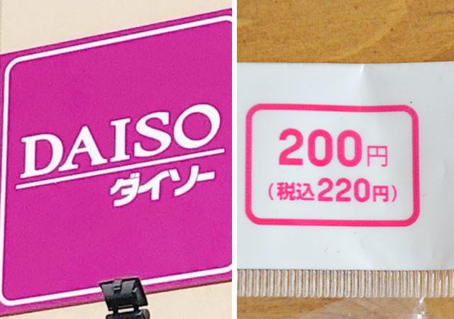 ダイソー 100均 看板 店舗 価格表示 220円(税込)