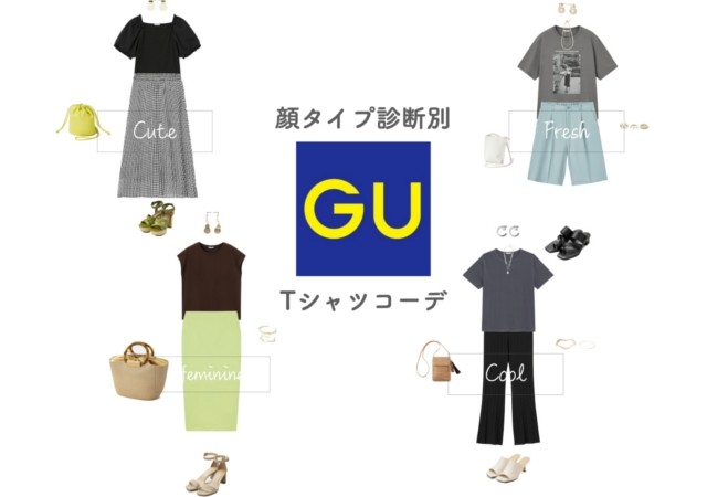 GU 顔タイプ診断別 Tシャツコーデ