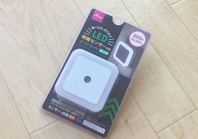 ダイソー 100均 お得アイテム LED明暗センサー付き ナイトライト 昼白色(室内用) パッケージ