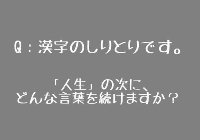 診断 漢字のしりとり