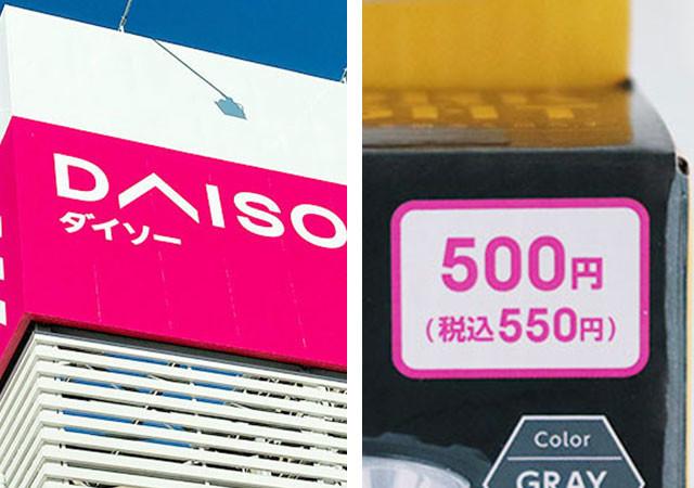 ダイソー 100均 看板 店舗 価格表示 550円(税込)