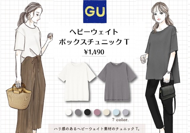 GU ジーユー ヘビーウェイトボックスチュニックT Tシャツ