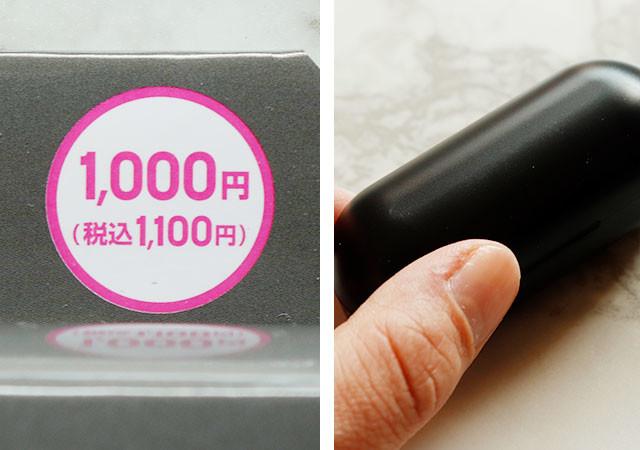 ダイソー 完全ワイヤレスイヤホン 価格表示 1,100円(税込)