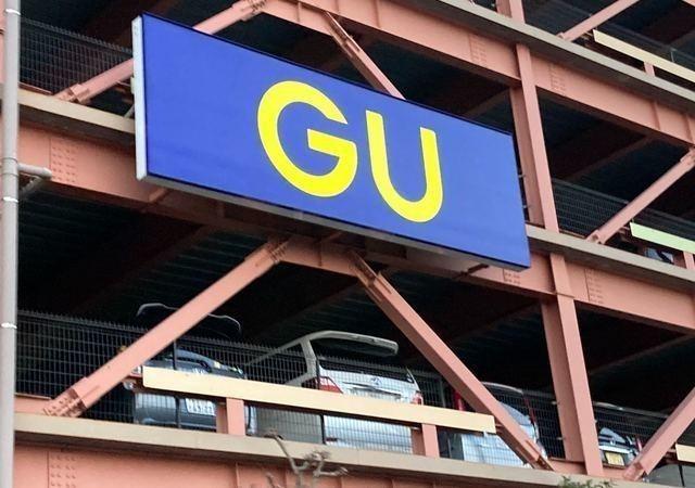 GU 看板 画像