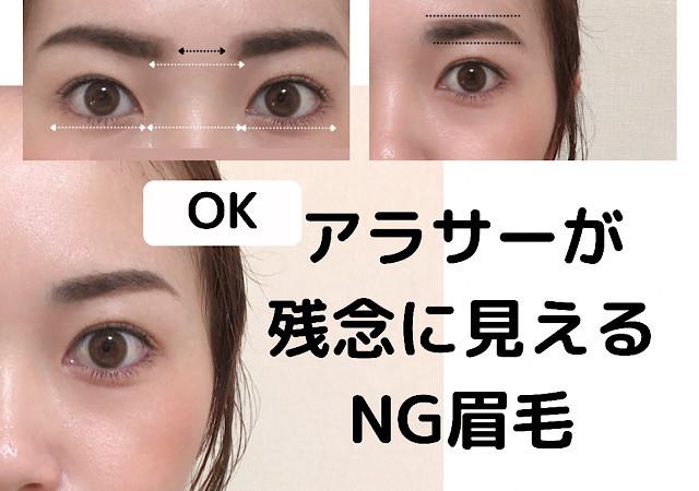 眉 アラサー NG眉 眉の描き方