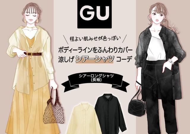 GU ジーユー シアーロングシャツ コーデイラスト