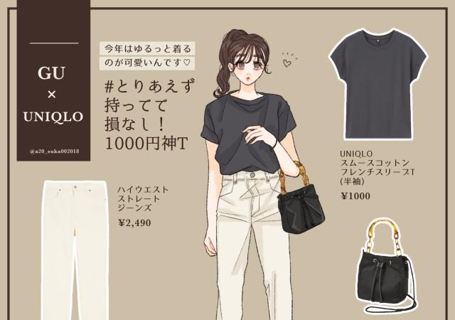 ユニクロ 1000円神T GU カジュアルコーデ asuka イラスト