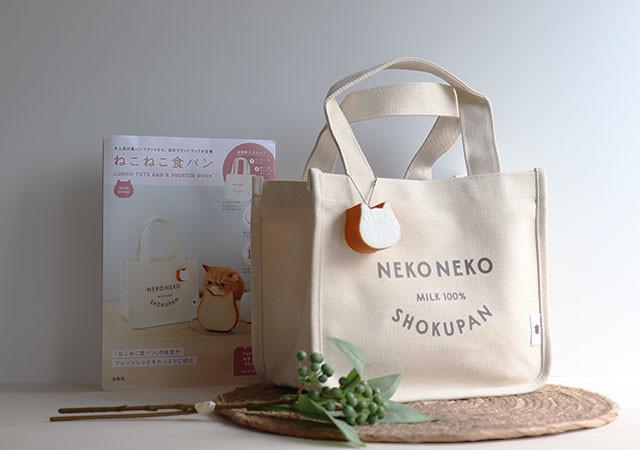 ねこねこ食パン LUNCH TOTE BAG & SQUEEZE BOOK special package ムック本 雑誌付録