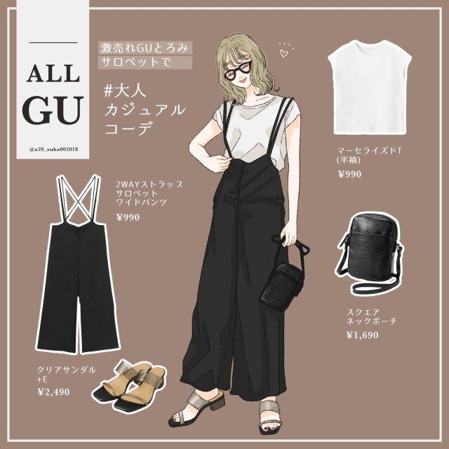 990円とろみサロペット 全身GU 大人カジュアル asuka イラスト