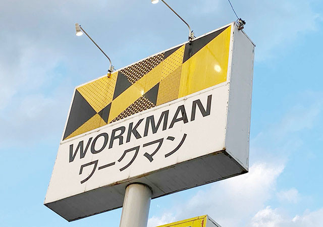 ワークマン 看板