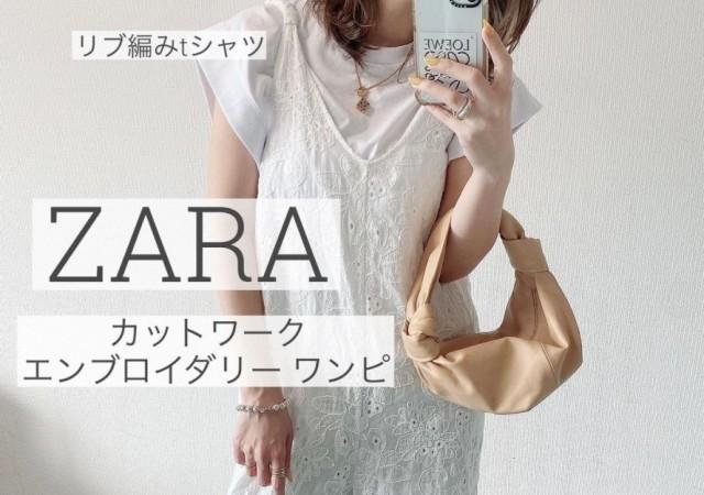 ZARA コーディネート 画像
