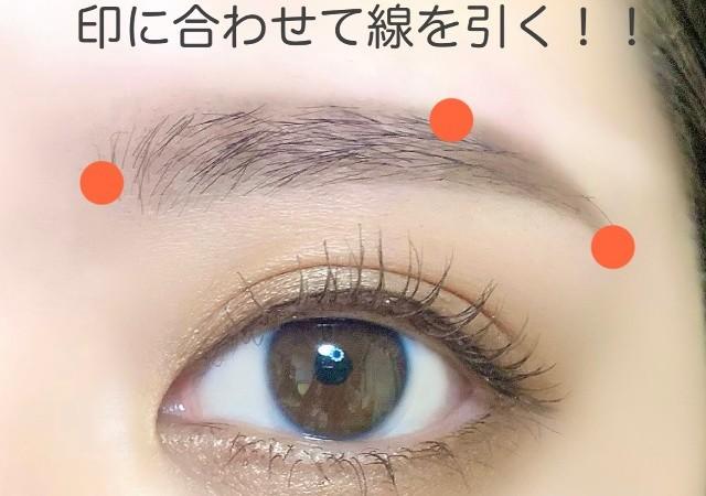 眉メイク 眉の描き方