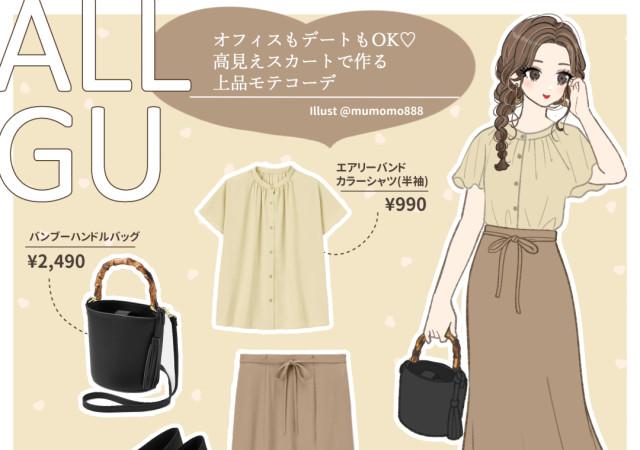 GU 高見えスカート 上品モテコーデ 全身GU みゅもも イラスト