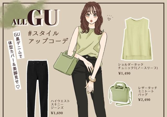 GU 黒デニム スタイルアップ asuka イラスト