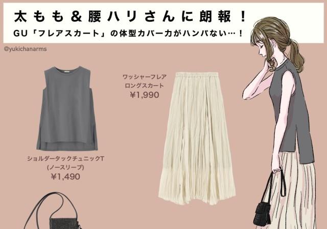太もも&腰張りさん 体型カバーコーデ GU フレアスカート タキノユキ イラスト