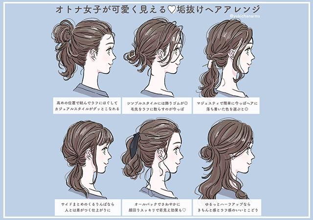 オトナ女子 垢抜け 簡単ヘアアレンジ タキノユキ イラスト