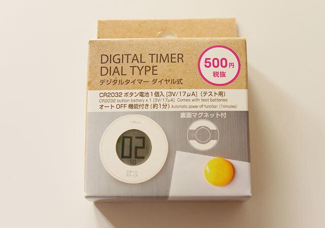ダイソー 550円 家電 デジタルタイマー ダイヤル式 パッケージ
