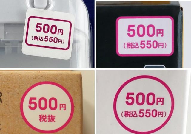 ダイソー 100均 価格表示 550円(税込)