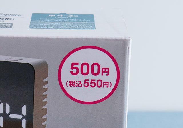 ダイソー ミラーデジタル時計 500円