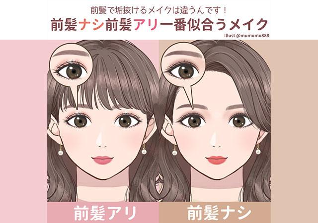 前髪アリ&ナシ 垢抜けメイク みゅもも イラスト