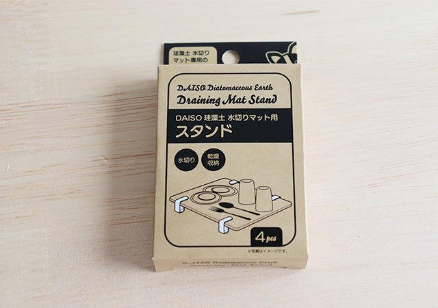 珪藻土 水切りマット用 スタンド パッケージ 表