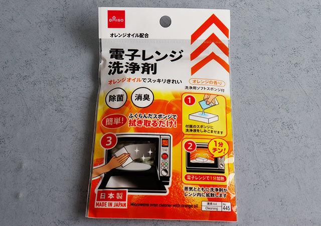 ダイソー 電子レンジ洗浄剤 パッケージ